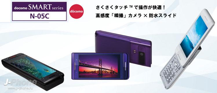 купить японские телефоны Docomo N-05C